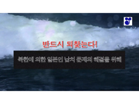 Toward Resolution of the Issue of Abductions of Japanese Citizens by North Korea(Korean)