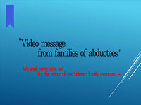Video Message from Families of Abductees -We shall never give up!-