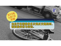 Cyclists can be charged with responsibility The Cyclist Training Course System started(Chinese)