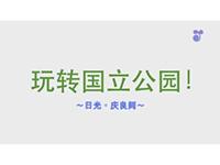 Fully Enjoy National Parks!~Nikko and Keramashoto ~(Simplified Chinese)