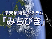 """Quasi-Zenith Satellite System """"QZSS"""""""