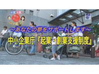 徳光&木佐の知りたいニッポン!~あなたの夢をサポートします 中小企業庁「起業・創業支援制度」
