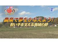 徳光&木佐の知りたいニッポン!~農業で夢をかなえよう! 担い手を支える地域の絆