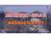 緊急地震速報が流れたら あなたならどうしますか?