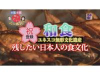 徳光&木佐の知りたいニッポン!~和食がユネスコ無形文化遺産に!残したい日本人の食文化