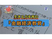 徳光&木佐の知りたいニッポン!~生きる力を育む 金融経済教育