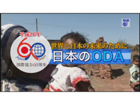 平成26年 国際協力60周年 世界と日本の未来のために 日本のODA