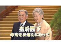 皇后陛下傘寿をお迎えになって
