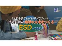 大人にも子どもにも知ってほしい~持続可能な地球の未来をつくる ESDってなに?
