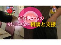 徳光・木佐の知りたいニッポン!~妊娠期からの切れ目のない相談と支援