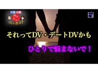 徳光・木佐の知りたいニッポン!~それってDV・デートDVかも ひとりで悩まないで!