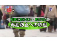 徳光・木佐の知りたいニッポン!~犯罪に戻らない・戻さない 再犯防止への取組