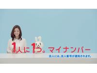 マイナンバー「知ってる?+住民票」篇(30秒)