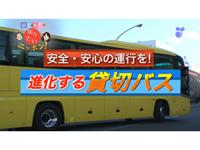 徳光・木佐の知りたいニッポン!~安全・安心の運行を! 進化する貸切バス