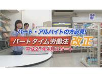 パート・アルバイトの方必見! パートタイム労働法 改正 平成27年4月スタート