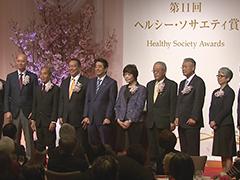 ヘルシー・ソサエティ賞授賞式-平成27年3月25日