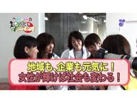 徳光・木佐の知りたいニッポン!~地域も、企業も元気に!女性が輝けば社会も変わる!