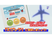 海外旅行・出張など海外渡航の際には 「たびレジ」に登録しましょう!