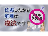 妊娠したから解雇は違法です STOPマタハラ!