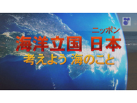 海洋立国 日本(ニッポン)考えよう 海のこと