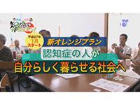 徳光・木佐の知りたいニッポン!~「新オレンジプラン」 認知症の人が自分らしく暮らせる社会へ