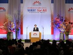 WAW! Tokyo 2015 公開フォーラム 安倍総理スピーチ-平成27年8月28日