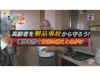徳光・木佐の知りたいニッポン!~高齢者を製品事故から守ろう!事故を防ぐ日頃の備えと心がけ