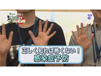 徳光・木佐の知りたいニッポン!~正しく知れば怖くない!感染症予防