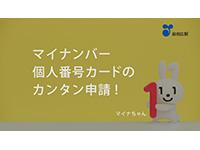 マイナンバー「カンタン申請」篇(30秒)
