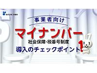 マイナンバー導入のチェックポイント【事業者向け】