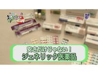 徳光・木佐の知りたいニッポン!~安さだけじゃない!ジェネリック医薬品