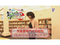 徳光・木佐の知りたいニッポン!~児童書専門の図書館 国際子ども図書館へ行こう!