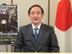 サイバーセキュリティ月間における菅内閣官房長官メッセージ