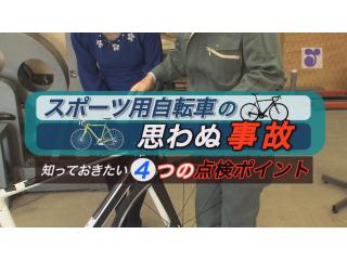 スポーツ用自転車の思わぬ事故 知っておきたい4つの点検ポイント