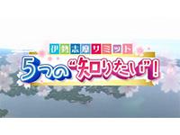 """伊勢志摩サミット5つの""""知りたい""""!"""