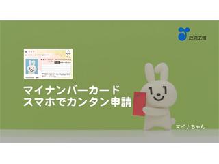 マイナンバー「スマホでカンタン申請」篇(30秒)
