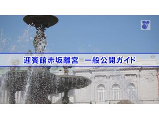 迎賓館赤坂離宮 一般公開ガイド