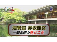 徳光・木佐の知りたいニッポン!~迎賓館 赤坂離宮 一般公開の見どころ