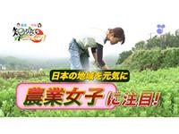 """徳光・木佐の知りたいニッポン!~日本の地域を元気に! """"農業女子""""に注目"""