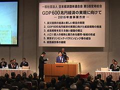 日本経済団体連合会 定時総会-平成28年6月2日