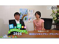 霞が関からお知らせします 2016~高校生ビジネスプラン・グランプリ