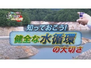 徳光・木佐の知りたいニッポン!~知っておこう!健全な水循環の大切さ