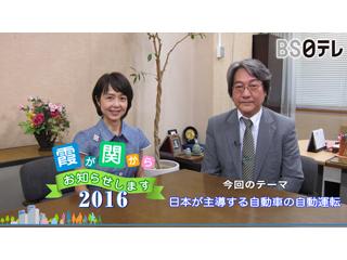 霞が関からお知らせします 2016~日本が主導する自動車の自動運転
