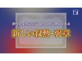 時代の変化に応じ 国民に親しまれる 「新しい叙勲・褒章」