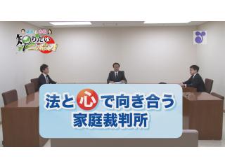 徳光・木佐の知りたいニッポン!~法と心で向き合う 家庭裁判所