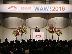 WAW!2016公開フォーラム 安倍総理スピーチ-平成28年12月13日