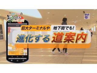 徳光・木佐の知りたいニッポン~巨大ターミナルや地下街でも! 進化する道案内