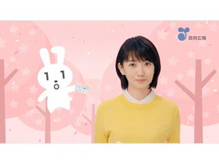 マイナンバーカード/新生活応援篇(15秒)