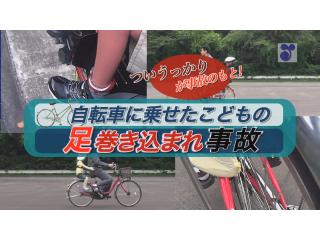 ついうっかりが事故のもと! 自転車に乗せたこどもの足巻き込まれ事故