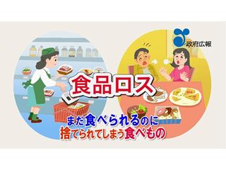 「食品ロスの削減」篇